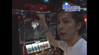 嵐・梅屋のスロッターズ☆ジャーニー #16