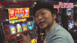 嵐・梅屋のスロッターズ☆ジャーニー #475