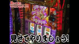 嵐・梅屋のスロッターズ☆ジャーニー #261