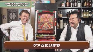 玉袋筋太郎のレトロパチンコ☆DX #20