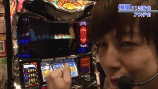 嵐・梅屋のスロッターズ☆ジャーニー #364