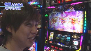 嵐・梅屋のスロッターズ☆ジャーニー #563