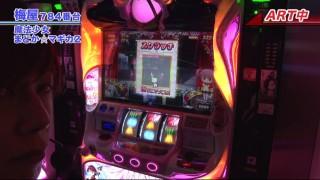 嵐・梅屋のスロッターズ☆ジャーニー #392