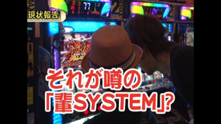嵐・梅屋のスロッターズ☆ジャーニー #164