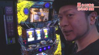 嵐・梅屋のスロッターズ☆ジャーニー #444