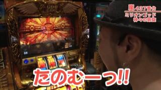嵐・梅屋のスロッターズ☆ジャーニー #326