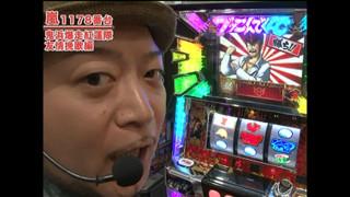 嵐・梅屋のスロッターズ☆ジャーニー #216