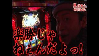 嵐・梅屋のスロッターズ☆ジャーニー #184