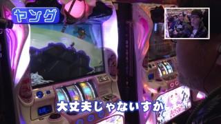 ヒロシ・ヤングアワー #251
