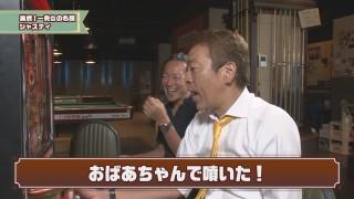 玉袋筋太郎のレトロパチンコ☆DX #12