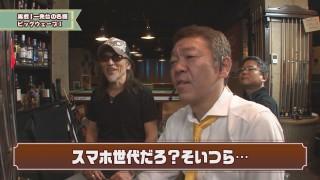 玉袋筋太郎のレトロパチンコ☆DX #15