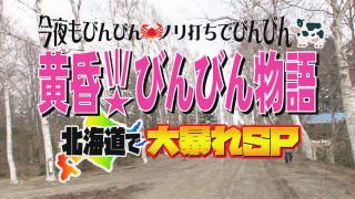 黄昏☆びんびん物語 #171