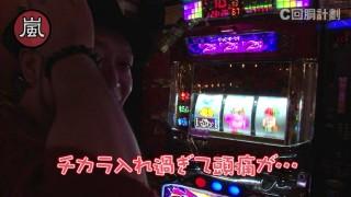 スロじぇくとC #14