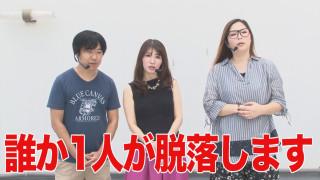 三流×3 #9
