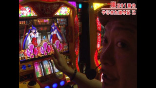 嵐・梅屋のスロッターズ☆ジャーニー #274