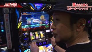 嵐・梅屋のスロッターズ☆ジャーニー #404