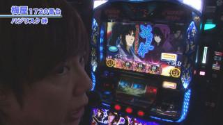 嵐・梅屋のスロッターズ☆ジャーニー #494