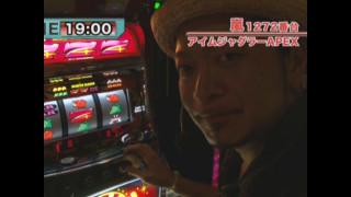 嵐・梅屋のスロッターズ☆ジャーニー #120