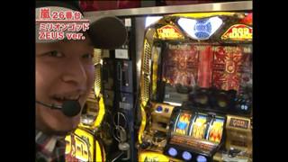 嵐・梅屋のスロッターズ☆ジャーニー #194