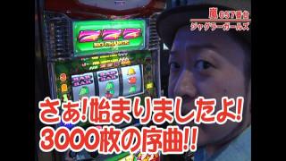 嵐・梅屋のスロッターズ☆ジャーニー #266