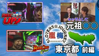 嵐・梅屋のスロッターズ☆ジャーニー #535
