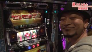嵐・梅屋のスロッターズ☆ジャーニー #362