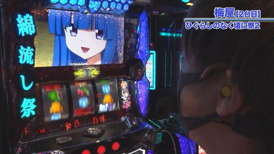 嵐・梅屋のスロッターズ☆ジャーニー #610