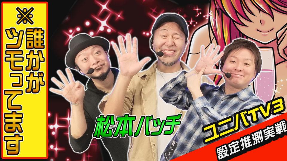 ユニバTV3 #88