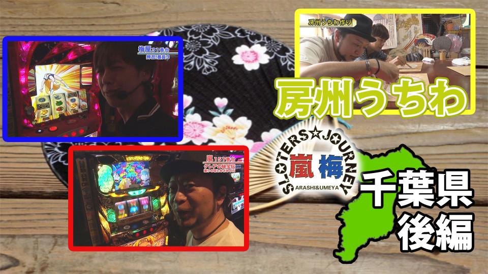 嵐・梅屋のスロッターズ☆ジャーニー #534