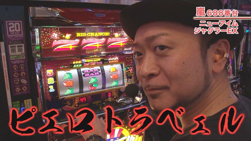 嵐・梅屋のスロッターズ☆ジャーニー #445