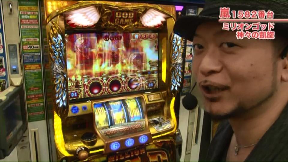 嵐・梅屋のスロッターズ☆ジャーニー #382
