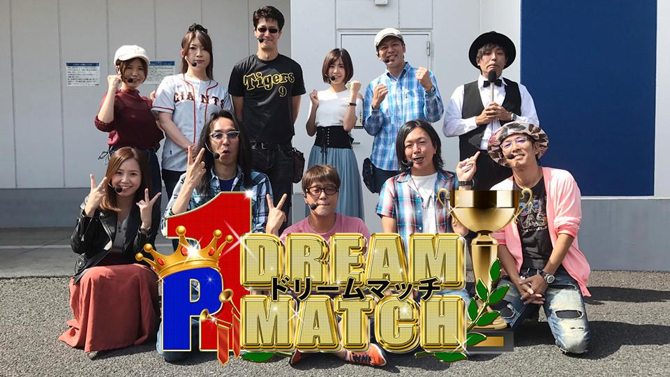 P1 DREAM MATCH