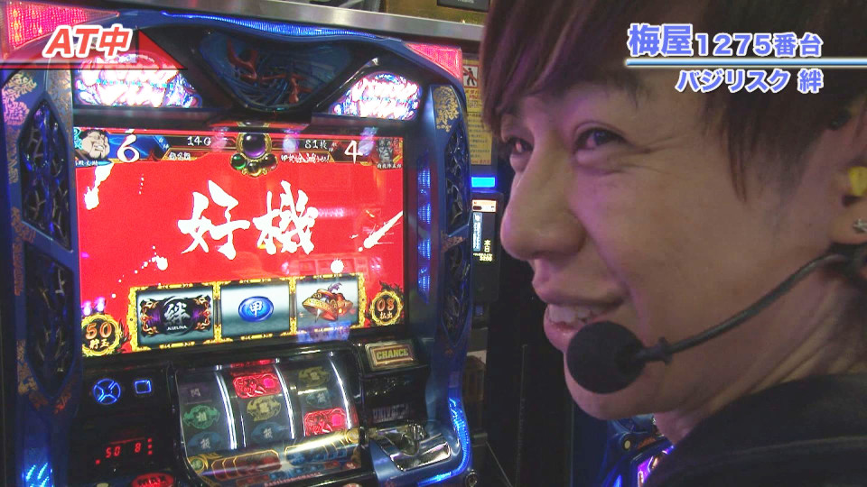 嵐・梅屋のスロッターズ☆ジャーニー #512