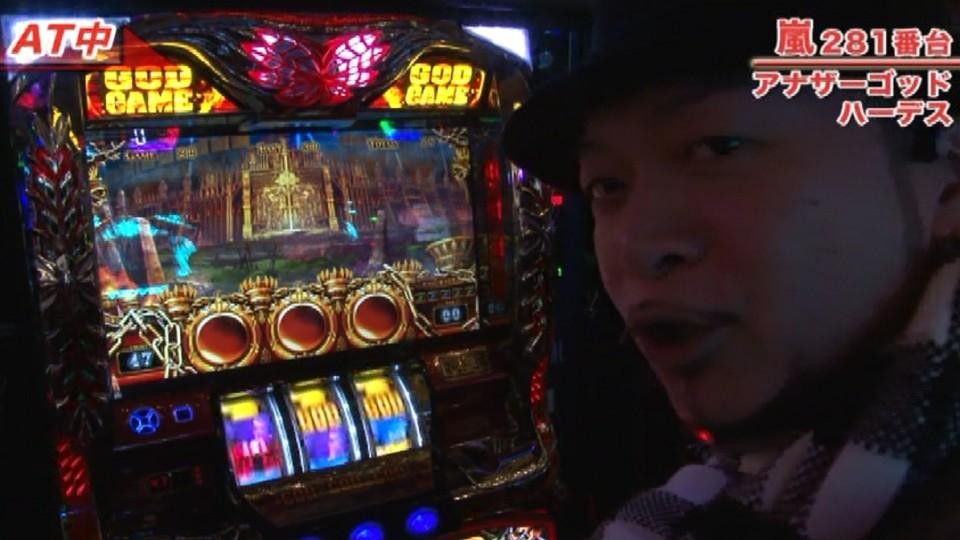 嵐・梅屋のスロッターズ☆ジャーニー #298
