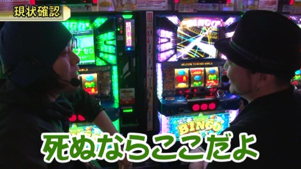 嵐・梅屋のスロッターズ☆ジャーニー #291
