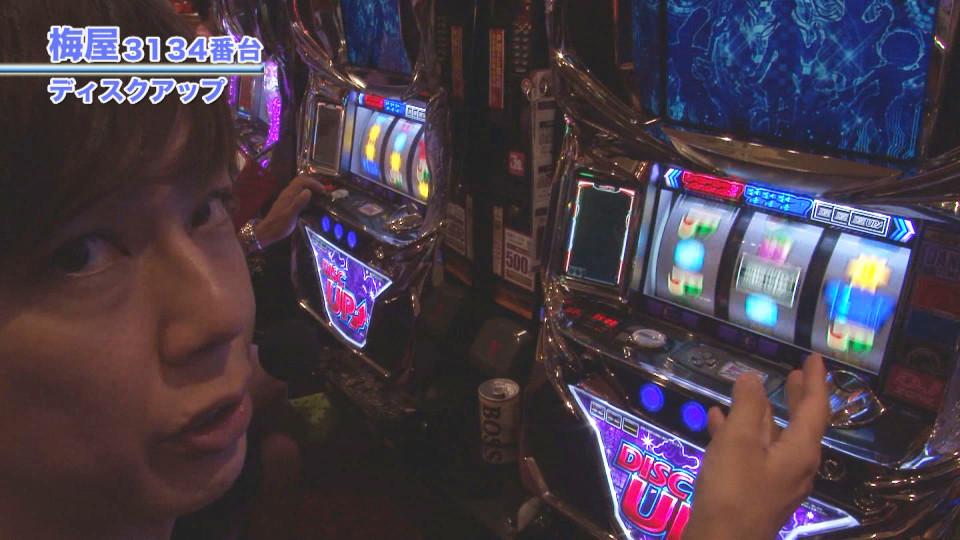 嵐・梅屋のスロッターズ☆ジャーニー #487