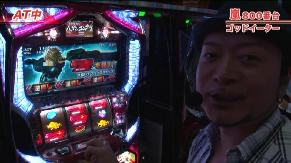 嵐・梅屋のスロッターズ☆ジャーニー #318