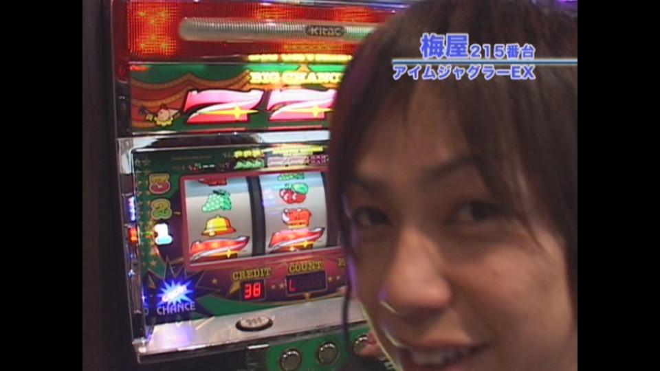 嵐・梅屋のスロッターズ☆ジャーニー #85