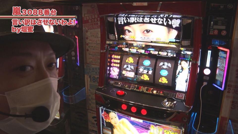嵐・梅屋のスロッターズ☆ジャーニー #584