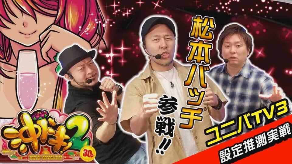 ユニバTV3 #87