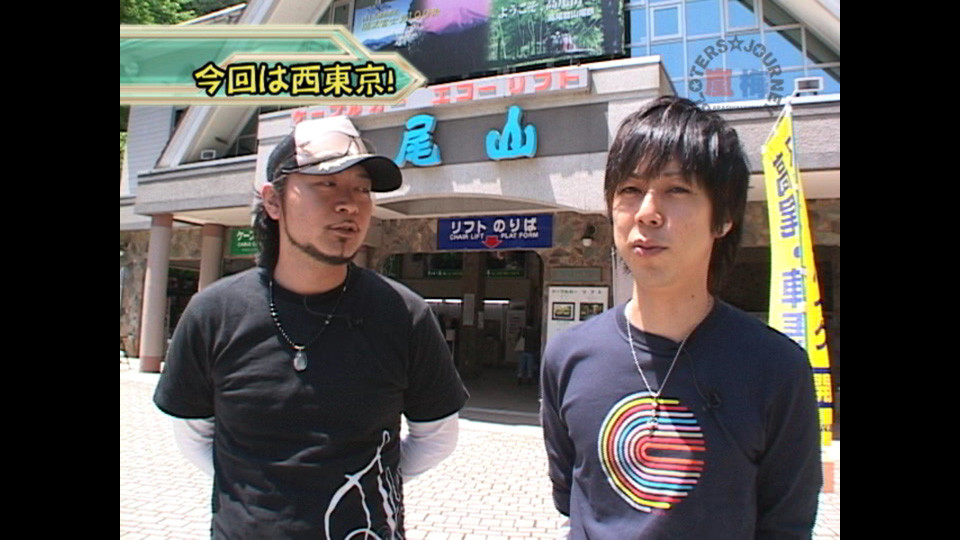 嵐・梅屋のスロッターズ☆ジャーニー #55