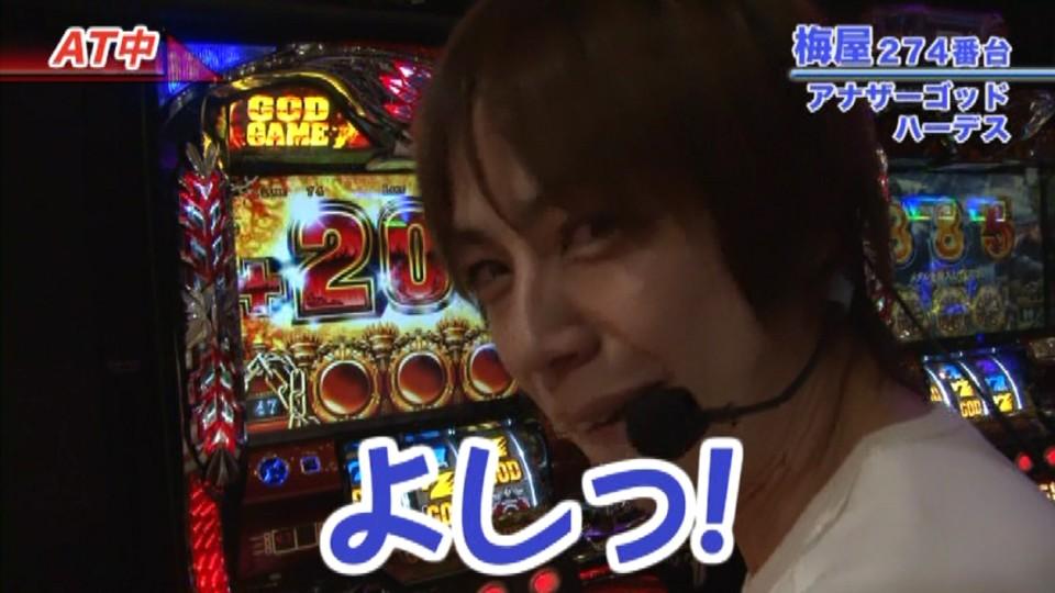 嵐・梅屋のスロッターズ☆ジャーニー #299