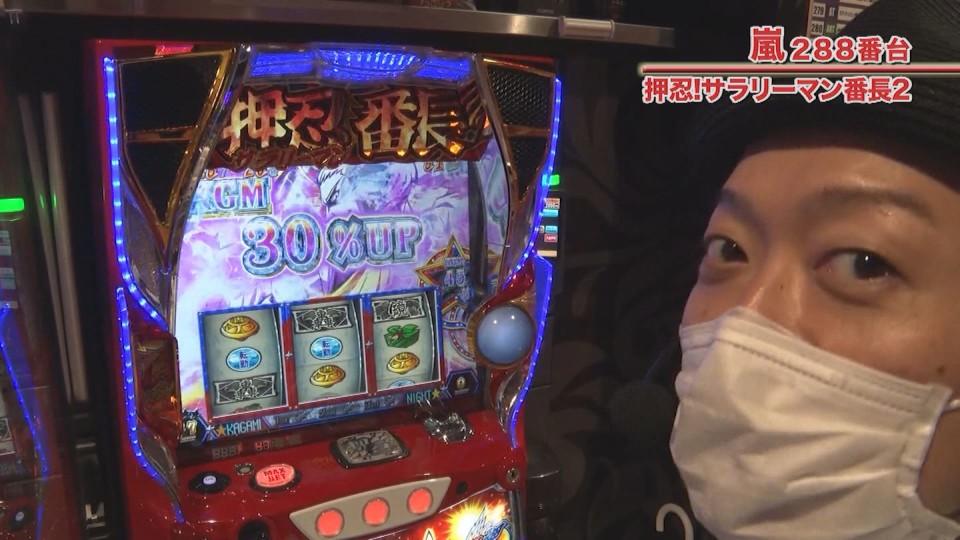 嵐・梅屋のスロッターズ☆ジャーニー #581
