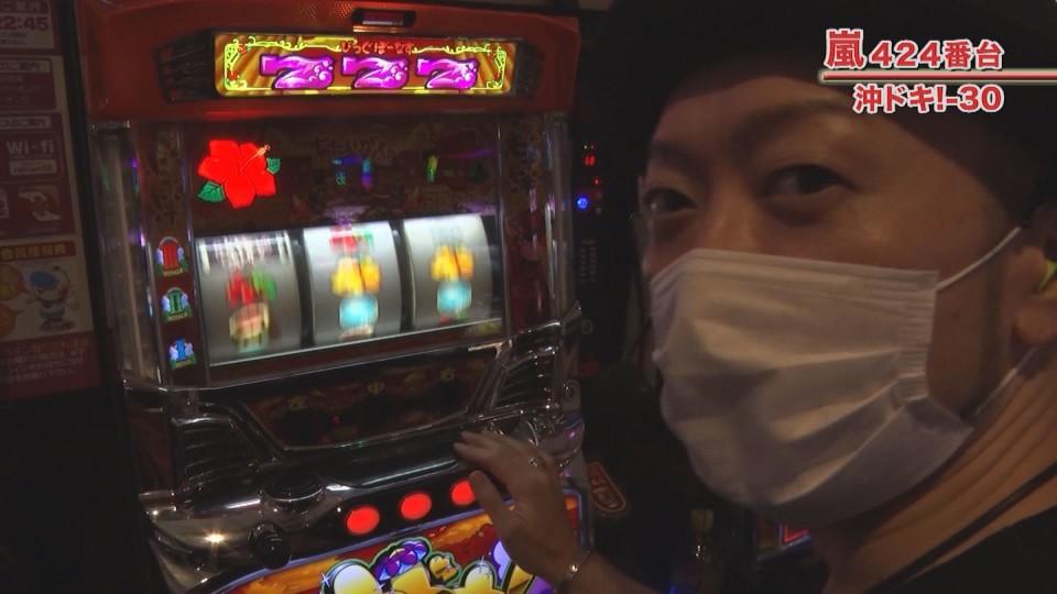 嵐・梅屋のスロッターズ☆ジャーニー #579