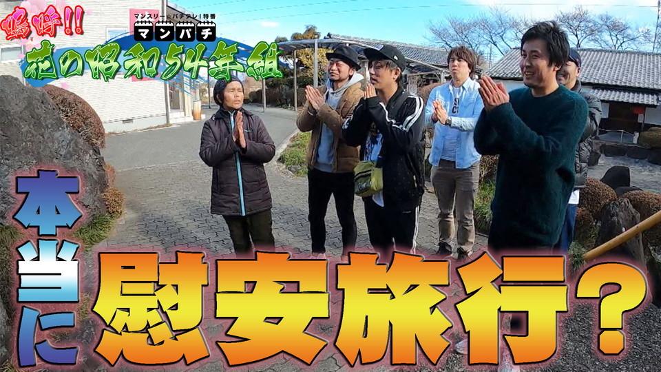 嗚呼!!花の昭和54年組 #1