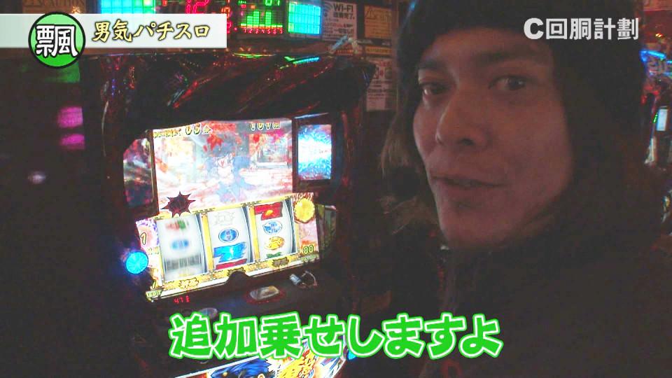 スロじぇくとC #65