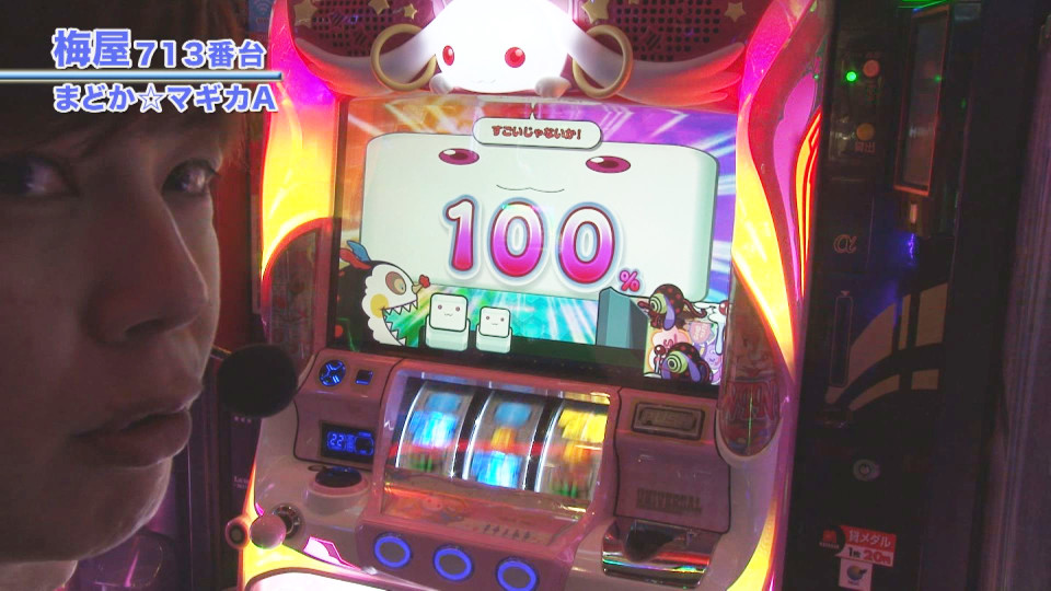 嵐・梅屋のスロッターズ☆ジャーニー #453