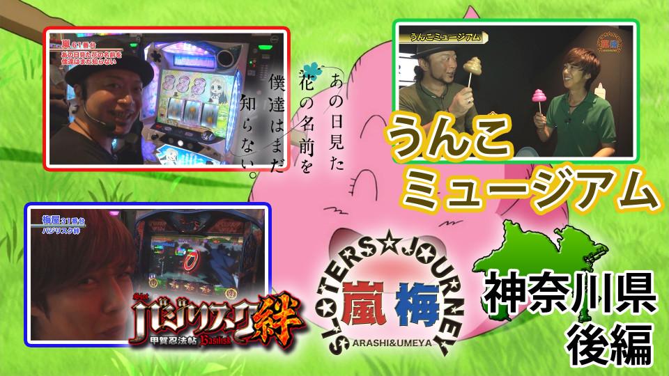 嵐・梅屋のスロッターズ☆ジャーニー #538
