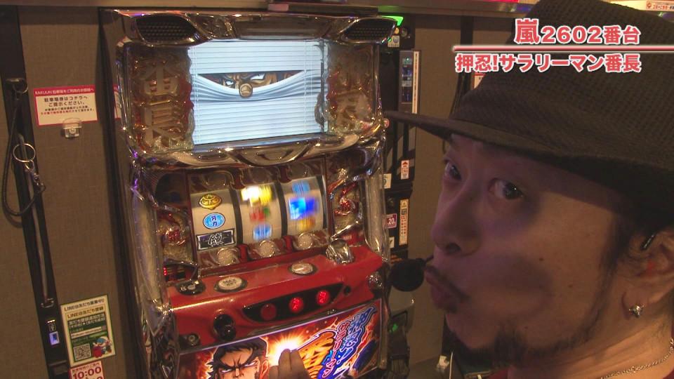 嵐・梅屋のスロッターズ☆ジャーニー #518