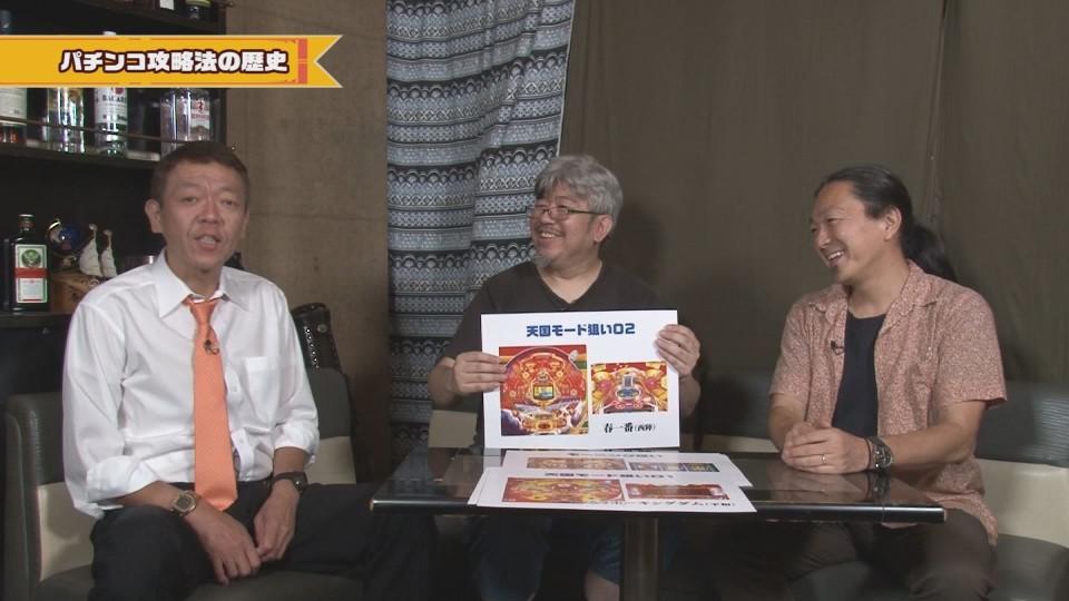 玉袋筋太郎のレトロパチンコ☆DX #33